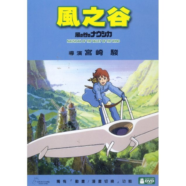 Nausicaä Of The Valley Of Wind [2-Disc Edition]