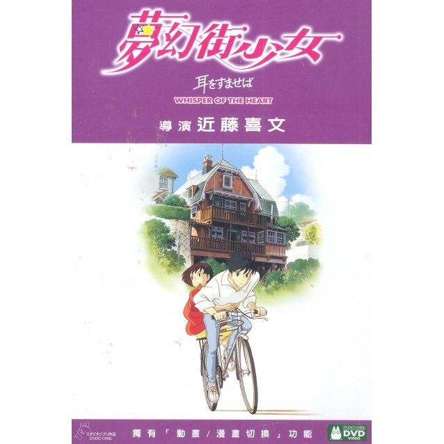 Whisper of the Heart [2-Disc Edition]