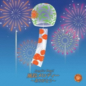 Angelic Orgel Furin Melody - Arigato