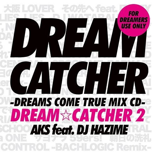 Dream Catcher 2 / Dreams Come True Mix CD
