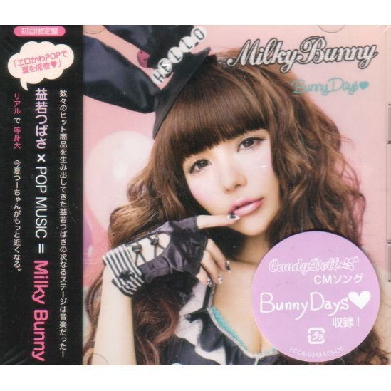 Bunny Days [CD+DVD+Goods Limited Edition]