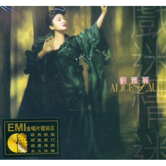 Alice Lau Greatest Hits [Warner+EMI Golden Reissue Series Gold Disc]