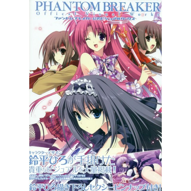 Phantom Breaker Official Visual Works
