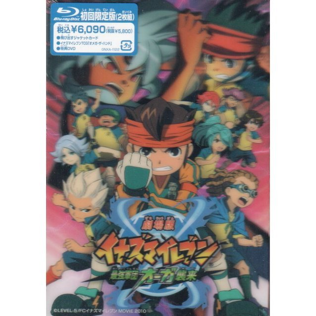 Inazuma Eleven: The Movie Saikyo Gundan Ogre Shurai [Limited Edition]