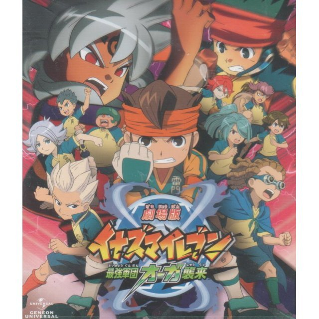Inazuma Eleven: The Movie Saikyo Gundan Ogre Shurai