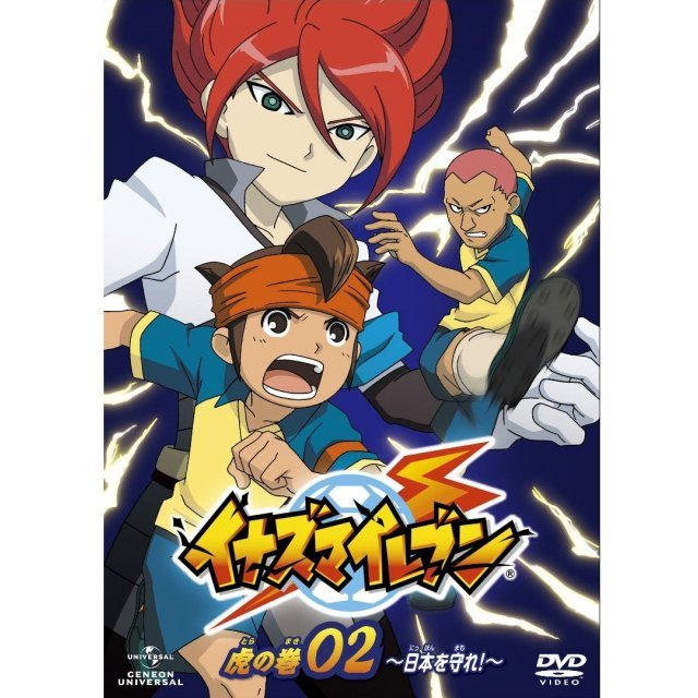 Inazuma Eleven Tora No Maki Vol.2 [Limited Pressing]