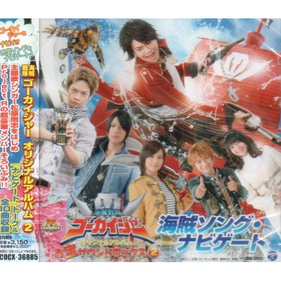 Kaizoku Sentai Gokaiger Song Collection