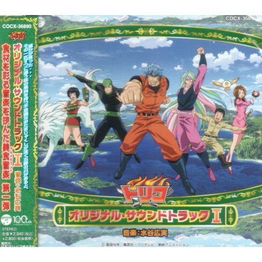 Toriko Original Soundtrack