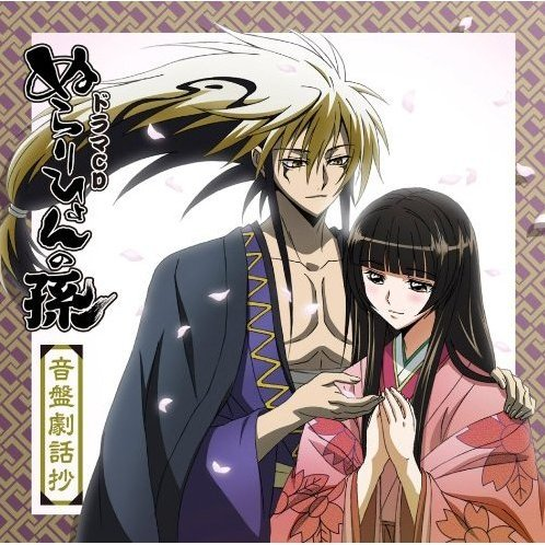 Nurarihyon No Mago / Nura: Rise Of The Yokai Clan Onbangeki Washo