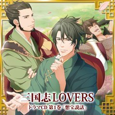 Sangokushi Lovers Drama CD Vol.1