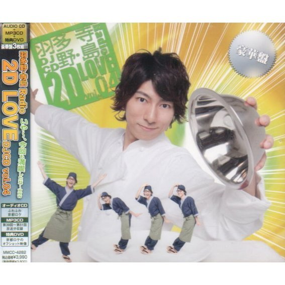 Hatano Terajima Radio 2D Love DJCD Vol.04 [CD+DVD Deluxe Edition]