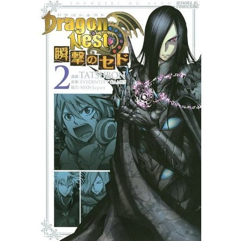 Dragon Nest Shungeki No Sedo 2