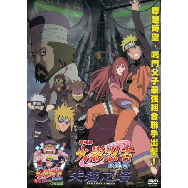 Naruto Shippuden Movie 4: The Lost Tower