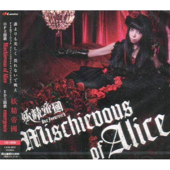 Mischievous Of Alice (Queen's Gate Spiral Chaos Intro & Outro Theme) [CD+DVD]
