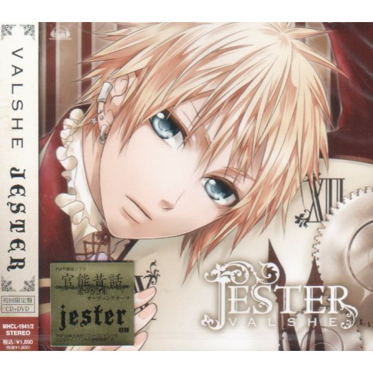 Jester [CD+DVD Limited Edition]