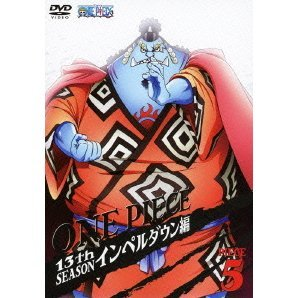 One Piece 13th Season Impel Down Hen Piece.5
