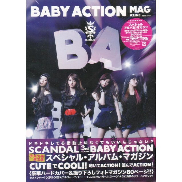 Baby Action [Limited Edition]