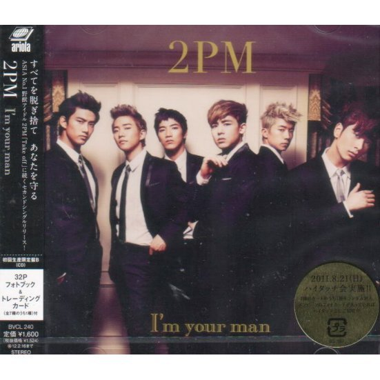 I'm Your Man [CD+Photo Book Limited Edition Type B]