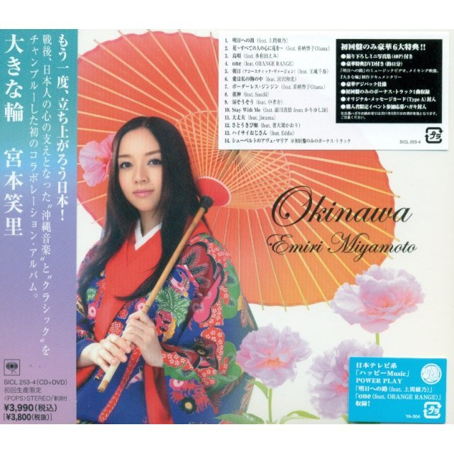 Okinawa [CD+DVD Limited Edition]