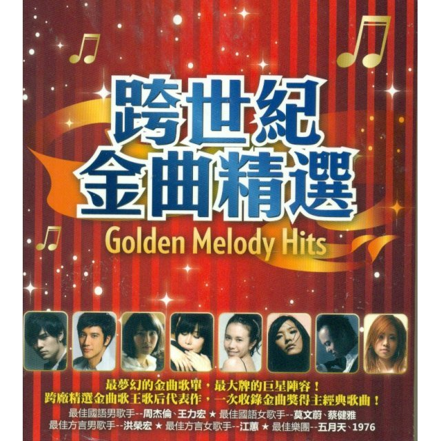 Golden Melody Hits [2CD]
