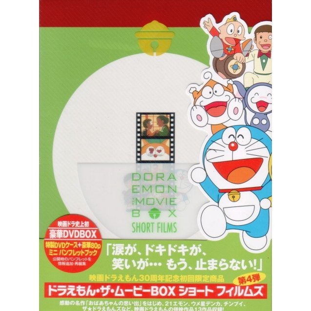 Doraemon The Movie Box Short Films [Limited Edition]