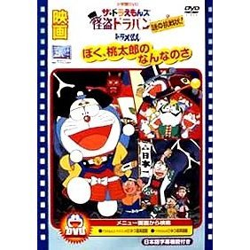 Movie Doraemon Boku Momotaro No Nannanosa - Doraemon: What Am I for Momotaro / The Doraemons Kaito Dorapan Nazo No Chosenjo - The Doraemons: The Mysterious Thief Dorapan The Mysterious Cartel