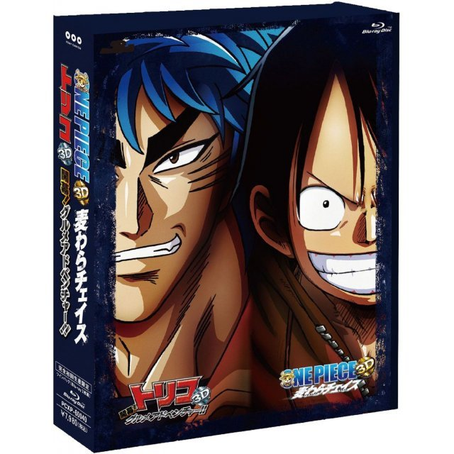 Toriko 3D Kaimaku Gourmet Adventure One Piece 3D Mugiwara Chase Blu-ray Twin Pack [Limited Edition]