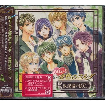Drama & Message CD Kiniro No Corda (La Corda D'oro)