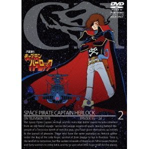 Space Pirate Captain Herlock / Uchu Kaizoku Captain Harlock Vol.2