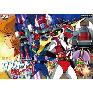 Wakusei Robo Danguard Ace Vol.2