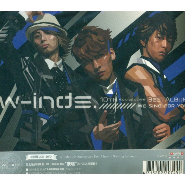 W-inds. 10th Anniversary Best Album - We Sing For You [2CD+DVD Limited Edition]