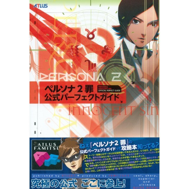 Persona 2: Tsumi (Innocent Sin) Official Perfect Guide