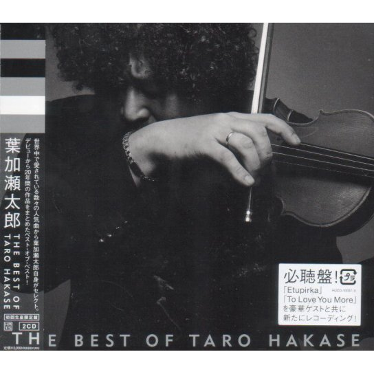 The Best Of Taro Hakase [Limited Edition]