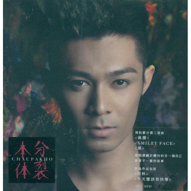 Pakho Chau 2011 New Album [CD+DVD]