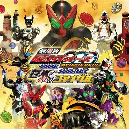 Kamen Rider Ooo Wonderful Shogun To 21 No Core Medal Original Soundtrack