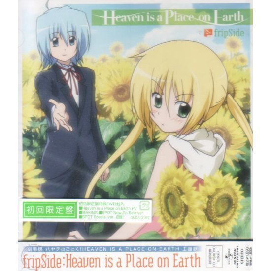 Heaven Is A Place On Earth (Hayate The Combat Butler Heaven Is A Place On Earth Main Theme) [CD+DVD Limited Edition]