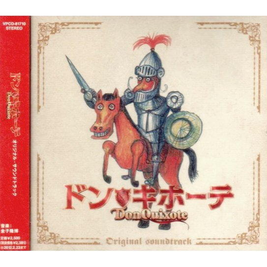 Don Quixote Original Soundtrack