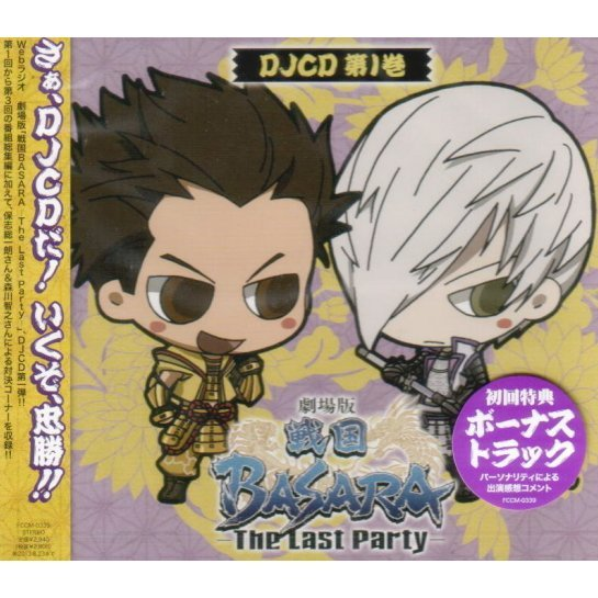 DJCD Sengoku Basasra The Last Party Vol.1