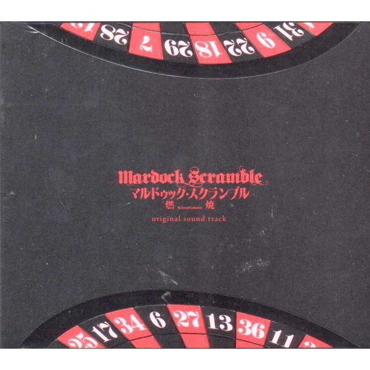 Mardock Scramble: The Second Combustion Original Soundtrack