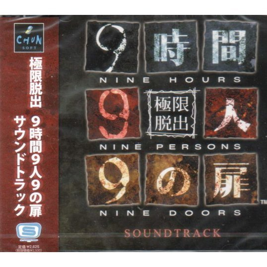 999 9 Hours 9 Persons 9 Doors Soundtrack & J-Pop - 999: 9 Hours 9 Persons 9 Doors Soundtrack