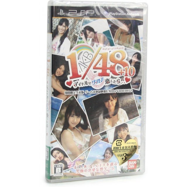 AKB1/48: Idol to Guam to Koishitara... [Limited Edition]