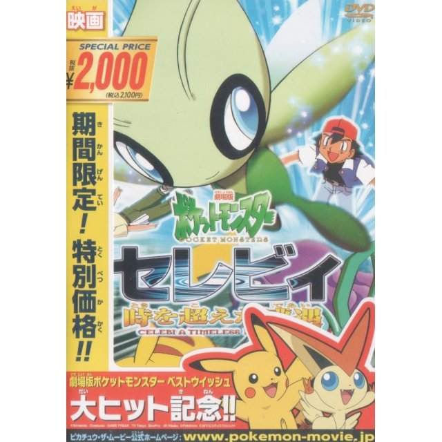 Pokemon 4Ever / Celebi - A Timeless Encounter [Limited Pressing]