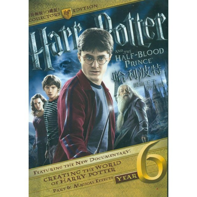 Harry Potter And The Half-Blood Prince [3DVD Ultimate Edition]