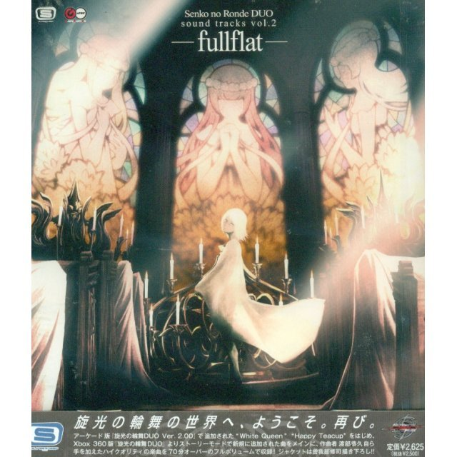 Senko no Ronde DUO -fullflat- Sound Track Vol.2