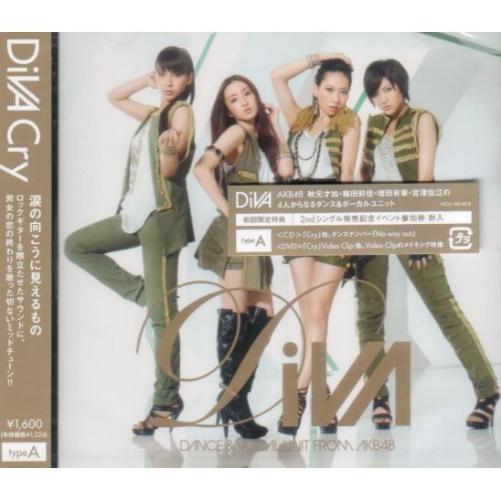 Cry [CD+DVD Jacket Type A]