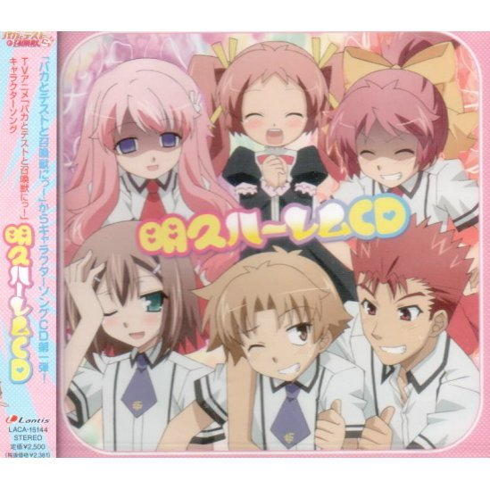 Baka To Test To Shokanju Ni Akihisa Harem CD