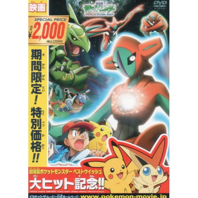 Pokemon: Destiny Deoxys / Pocket Monsters Advanced Generation The Movie:  Deoxys The Visitor [Limited Pressing]