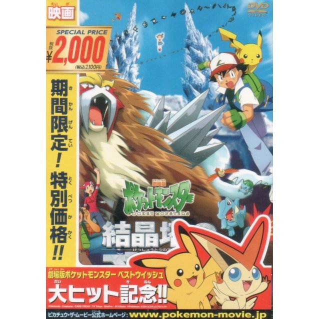 Pokemon 3 - The Movie / Pocket Monsters: Emperor Of The Crystal Tower [Limited Pressing]