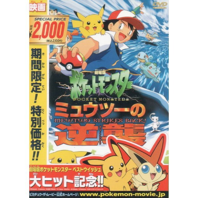Pokemon The First Movie Pocket Monsters Mewtwo Strikes Back