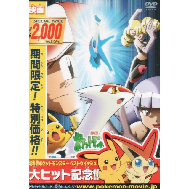 Pokemon Heroes - Latias & Latios / Pocket Monsters: The Water Capital's Protector Gods - Latias And Latios [Limited Pressing]